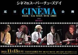 シネマ(A3).jpg